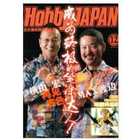 【12月现货】HOBBY JAPAN模工坊 2017年12月 官方中文版 现货 杂志订阅