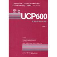 【二手旧书九成新】品读UCP600 林建煌 厦门大学出版社 9787561530429