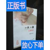 [二手旧书9成新]小病小痛小妙招 /张宝旬 著 人民卫生出版社
