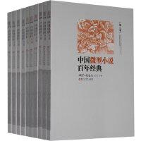 中国微型小说百年经典:(1-10)