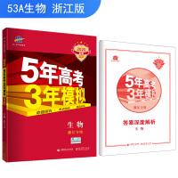 53高考 五三 2020A版 生物(浙江专用)5年高考3年模拟 曲一线科学备考