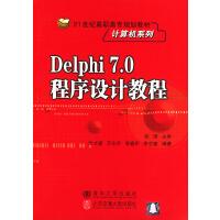 Delphi 7.0程序设计教程