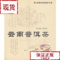 【旧书二手书9成新】云南普洱茶9787541618697