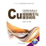 铜的再生与循环利用 王成彦 王忠 中南大学出版社有限责任公司 9787548701835
