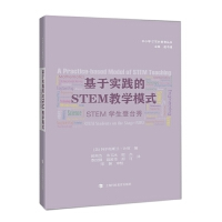 基于实践的STEM教学模式――STEM学生登台秀(SOS)