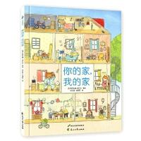 《老鼠邮差》作者全新著作:你的家,我的家