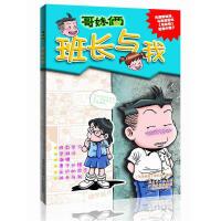 班长与我(哥妹俩) 漫画/动漫小说