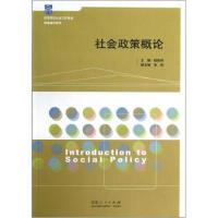 【正版二手书9成新左右】社会政策概论 程胜利 山东人民出版社