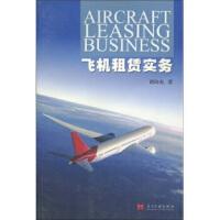 【二手旧书九成新】飞机租赁实务 谭向东 当代中国出版社 9787801707086