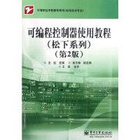 可编程控制器使用教程(松下系列)(第2版) 王红 电子工业出版社 9787121043246