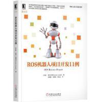 ROS机器人项目开发11例,[印度] 朗坦・约瑟夫,机械工业出版社,9787111598176