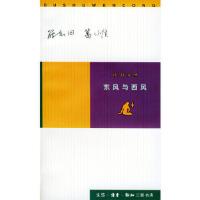 东风与西风,罗志田,葛小佳,生活.读书.新知三联书店,9787108012197