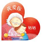 我爱你:奶奶 比利时气球传媒绘 湖北少儿出版社 9787535384805