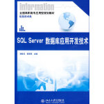 SQL Server数据库应用开发技术