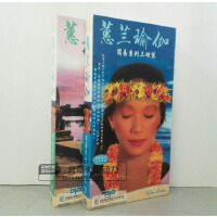 原装正版 惠兰瑜伽初级+中级 6DVD+2CD+手册2本 蕙兰瑜伽教学光盘 学习视频 包邮