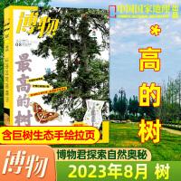 【2020年4月预售】 博物杂志2020年4月总第196期 迷之蝙蝠 中国国家地理少年版 探索自然科学奥秘科普 自然人