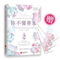 【二手书旧书95成新】 你不懂香水:有料、有趣、还有范儿的香水知识百科 [日]�\本雄作,快读慢活 出品 9787559