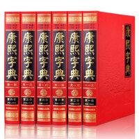 康熙字典原版现代点校版标点注音古汉语常用字字典词典文言文老书籍00