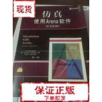 【旧书二手书9成新】仿真使用Arena软件(原书第3版)(附光盘) 美)凯尔顿(Kelton9787111198000