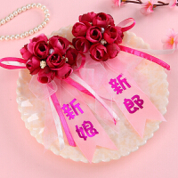 绢花胸花韩式新郎新娘胸花/婚礼用品 婚庆伴郎伴娘父母胸花飘带