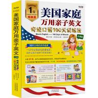 美国家庭万用亲子英文:奇迹口语100天训练法――点读版!高频句型随意点读,亲子学习更加轻松!人气爆棚的儿童亲子英语启蒙书