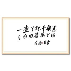 中国作协副主席 金庸《书法》DYP40