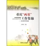 正版书籍 9787562139720 重庆两基工作集锦:选自媒体的报道 彭智勇 西南师范大学出版社