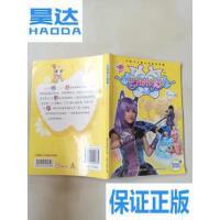[二手旧书9成新]巴拉拉小魔仙5 第13-16集 /童趣出版有限公司、迪