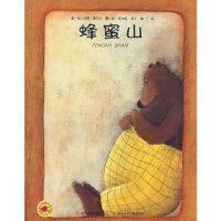 蜂蜜山 (奥)雅尼石 文,(奥)班士 图,三禾 四川少儿出版社 9787536540859