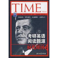 考研英语阅读题源时代周刊分册 江涛,孟飞 石油工业出版社 9787502165178