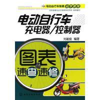 电动自行车维修自学速成--电动自行车充电器控制器图表速查速修,刘遂俊著,化学工业出版社,