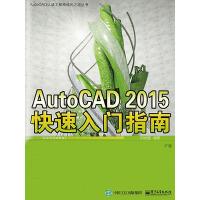 AutoCAD 2015快速入门指南(配全程视频教程)