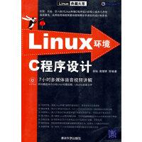 Linux环境C程序设计(配光盘)(Linux典藏大系)
