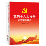 党的十九大报告学习辅导百问 (团购致电:010-57993380)