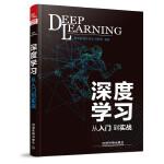 深度学习:从入门到实战