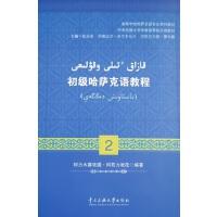 初级哈萨克语教程(2)