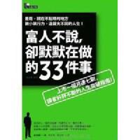 现货 富人不�f,�s默默在做的33件事 繁体中文