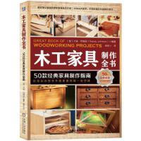 木工家具制作全书:50款经典家具制作指南 [美]兰迪•约翰逊(Randy Johnson) 机械工业出版社