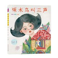 啄木鸟叫三声 程玮 南京大学出版社