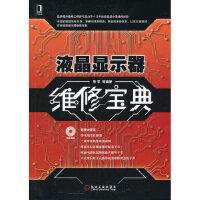 液晶显示器维修宝典,张军,机械工业出版社,9787111453659