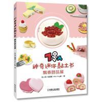 7号人神奇迷你黏土书:飘香甜品屋