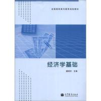 全国高职高专教育规划教材:经济学基础 9787040346374