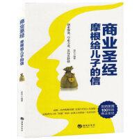 商业:摩根给儿子的信 良石 海潮出版社 9787515706559