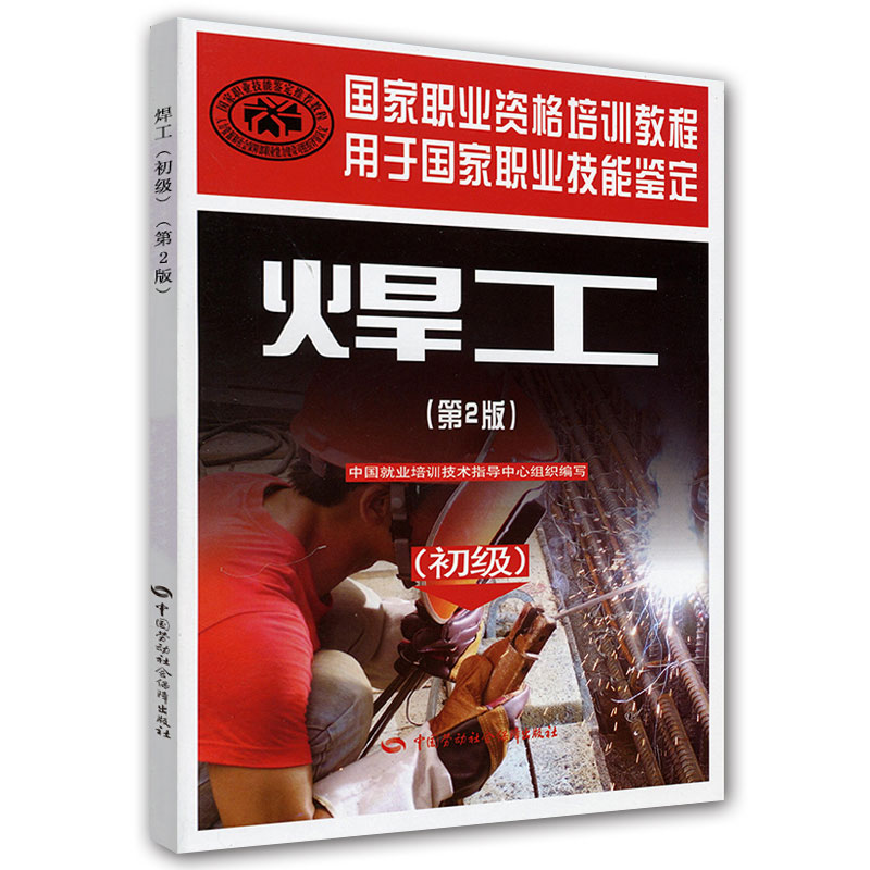 焊工(第2版)(初级)——国家职业资格培训教程