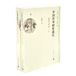 中国科举制度通史・隋唐五代卷