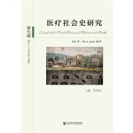 医疗社会史研究(第七辑)第IV卷 第1期
