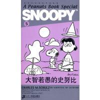 SNOOPY史努比双语故事选集 5 大智若愚的史努比 9787539145051 查尔斯.舒尔茨 21世纪出版社