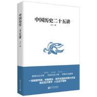 中国历史二十五讲