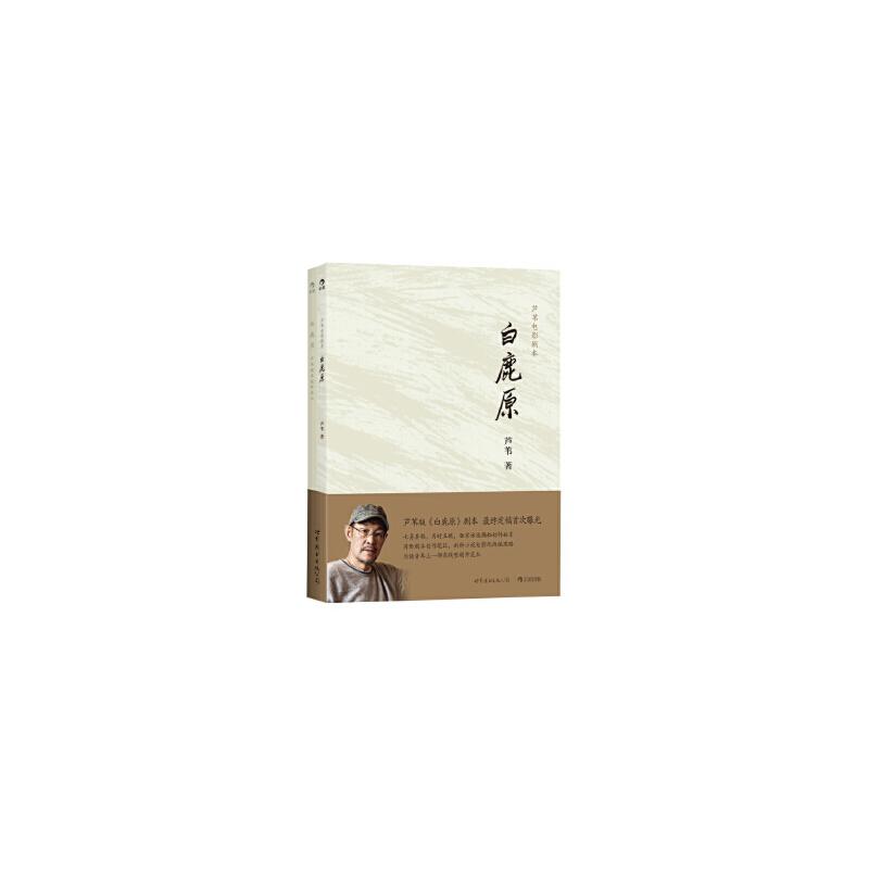 《白鹿原》芦苇电影剧本(附别册) 芦苇 世界图书出版公司 正版书籍,请注意售价高于定价,有问联系随时联系客服,欢迎咨询。