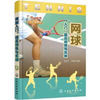 网球入门、提高训练与实战 李志平、于海强 化学工业出版社 9787122261458